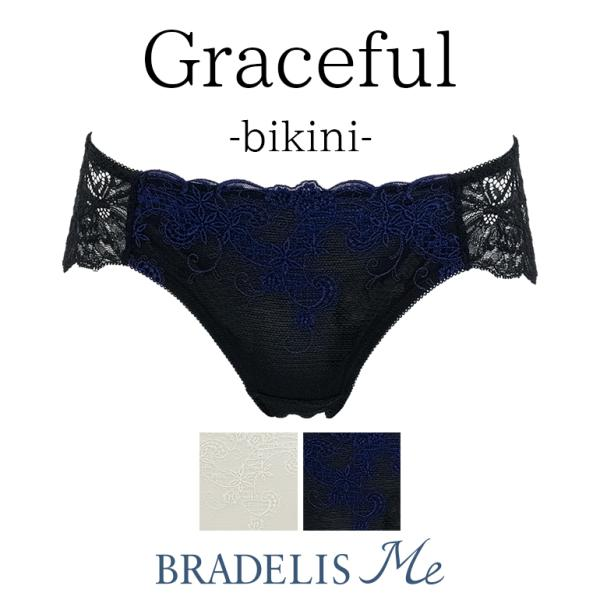 補整 補正 下着 パンツ ショーツ 綿 ブラデリスミー BRADELIS Me BRNY Graceful Bikini グレースフル ビキニ