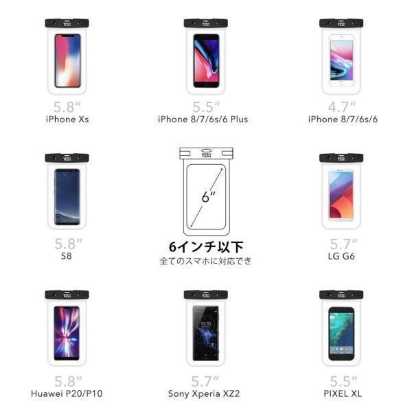 防水ケース スマホ用 携帯防水ケース YOSH? IPX8認定 2枚セット iPhone/Android 6インチ以下全機種対応 お風呂/温|braggart4|03