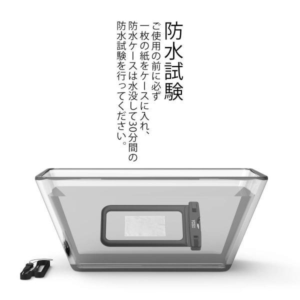 防水ケース スマホ用 携帯防水ケース YOSH? IPX8認定 2枚セット iPhone/Android 6インチ以下全機種対応 お風呂/温|braggart4|04
