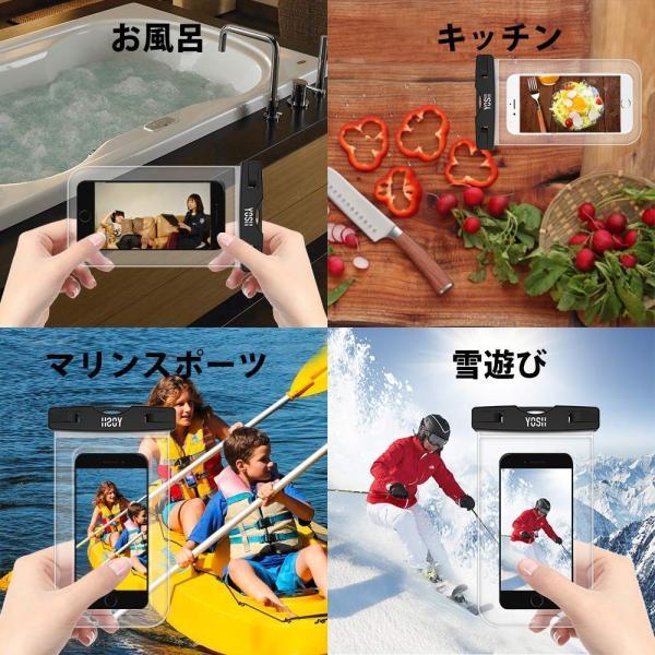 防水ケース スマホ用 携帯防水ケース YOSH? IPX8認定 2枚セット iPhone/Android 6インチ以下全機種対応 お風呂/温|braggart4|07
