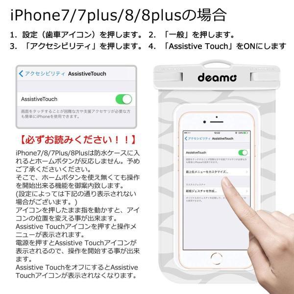 防水ケース「2本入」deamo 完全防水ポーチ IPX8認定獲得 iPhone6/7/8、SHARP 、Xperia等 全機種対応水泳 海|braggart4