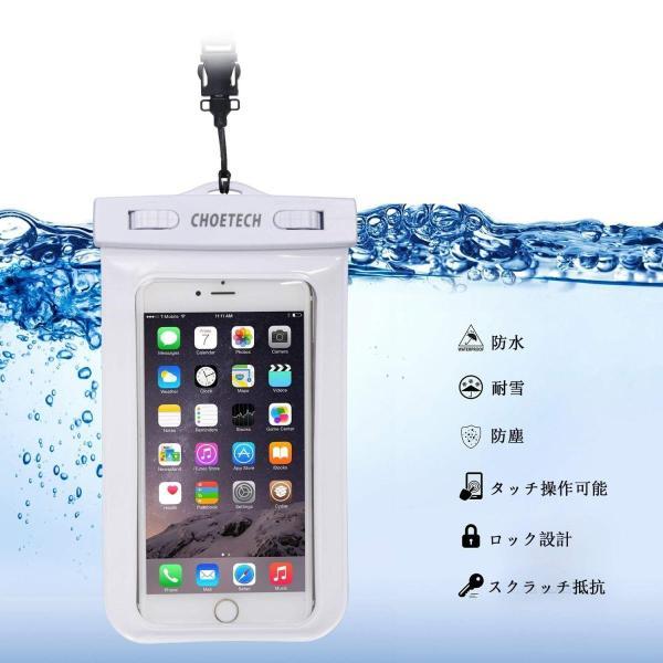 スマホ 防水ケース 2点セットCHOETECH IPX8 防水袋 iphone 7,7 Plus,6S,6S Plus,google pix|braggart4|06