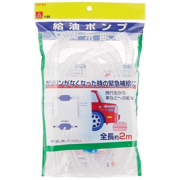 エーモン 給油ポンプ (ガソリン緊急補給用) Y99