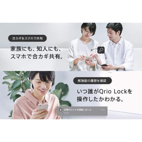 Qrio Lock (キュリオロック) スマホで自宅カギを解施錠できるスマートロック Q-SL2