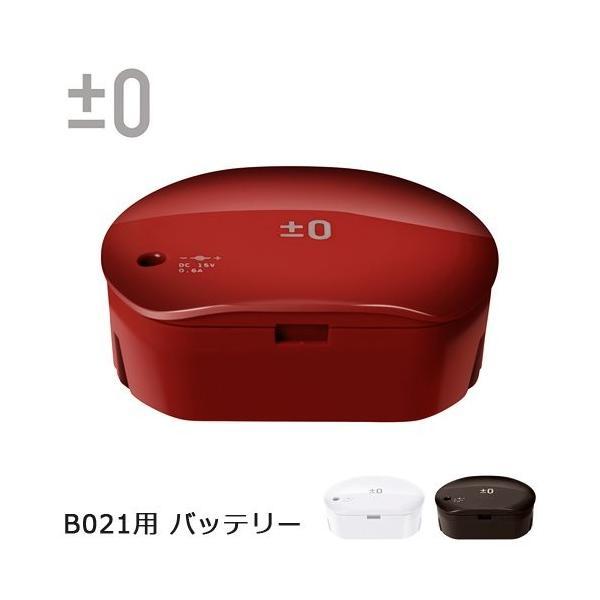 ±0 コードレスクリーナー B021用バッテリー クリアホワイト XJB-B021 在庫あり 超特価SALE開催