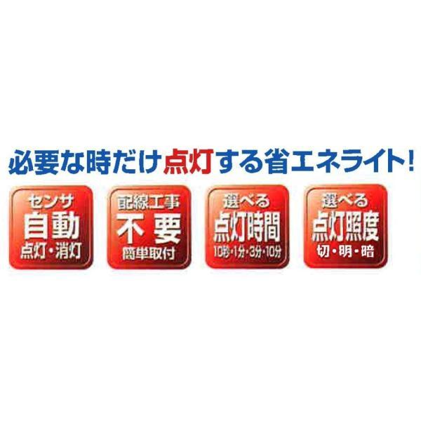 日本セラミック ●手数料無料!! 人感 スーパーセール期間限定 明るさセンサー付LED照明 Qライトマルチ3 SL-370-S