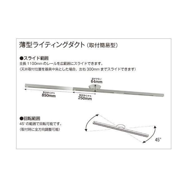 初売り 山田照明 取付簡易型 薄型ライティングダクト お気に入り TG-367 レール可動型