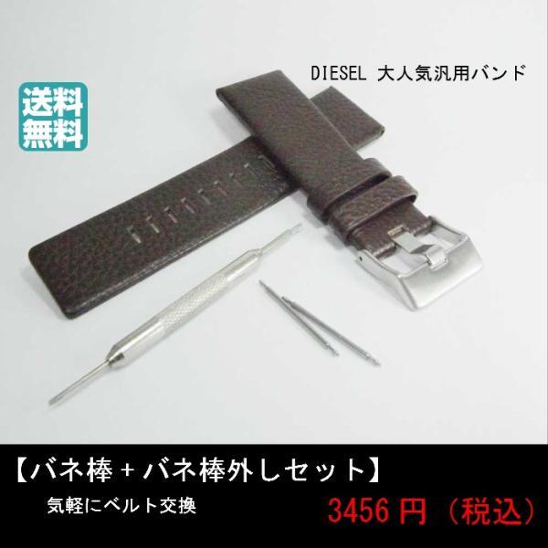 時計 腕時計 バンド ベルト DIESEL ディーゼル ブラウン 28mm 26mm ディーゼル 時計部品 時計修理  メンズ バンド (バネ棒外し+バネ棒セット) 汎用バンド|brain-products