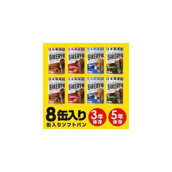 新・食・缶ベーカリー「長期保存可能!缶入りソフトパン 8缶パック」新食缶ベーカリー8缶入り、パンの缶詰