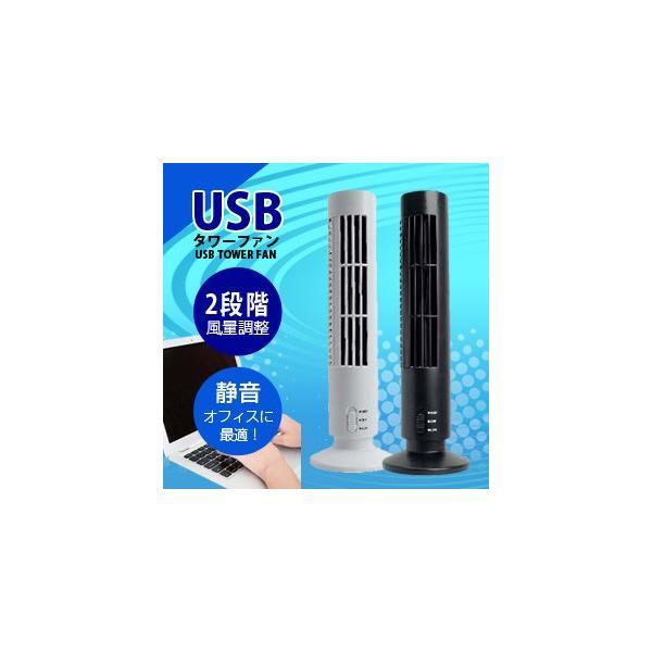 2段階風力調整&静音設計 高さ約33cm 「USBタワーファン (ミニタワー扇風機)」スリムタワーファン!卓上扇風機