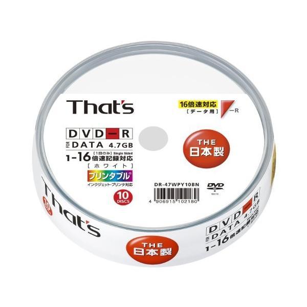 太陽誘電製 That's DVD-Rデータ用 16倍速4.7GB プリンタブル スピンドルケース10枚入 DR-47WPY10BN|brainpower