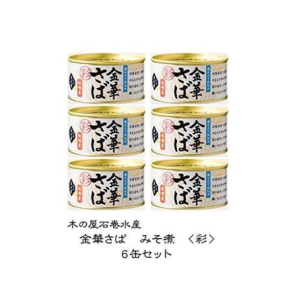 木の屋 石巻水産 金華さば みそ煮缶詰 彩 170g 6缶セット|brainpower