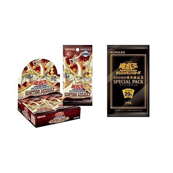 10000種突破記念 SPECIAL PACK+ 遊戯王 IGNITION ASSAULT BOX イグニッション・アサルト CG1644 ボックス|brainpower