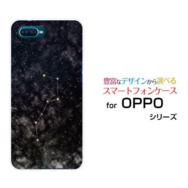 OPPO Reno A  オッポ レノ エー 楽天モバイル スマートフォンケース スマートフォンカバー ハードケース/ソフトケース 小物 北斗七星 ブラック