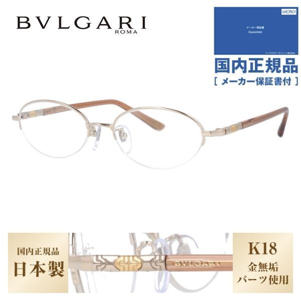 ブルガリ BVLGARI 伊達 度付き 度入り メガネ 眼鏡 BV269TK 450 51 ライトブラウン メンズ レディース 国内正規品 日本製