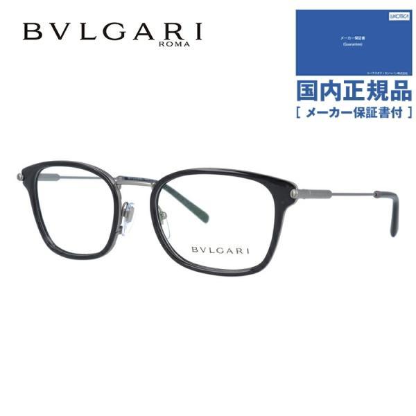 ブルガリ メガネ フレーム ブランド 眼鏡 伊達 度付き 度入り BVLGARI BV1095 195 53サイズ 国内正規品