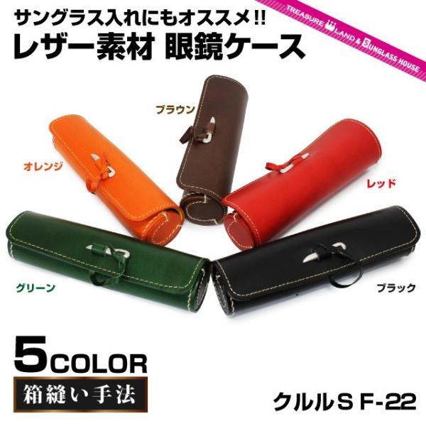 眼鏡 サングラス 革 ケース プロレザーケース 箱縫い クルルS F-22 (グリーン/オレンジ/ブラウン/レッド/ブラック)|brand-sunglasshouse