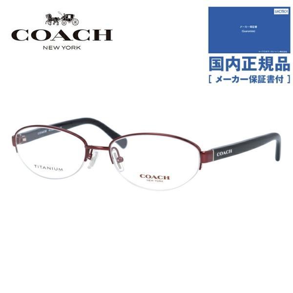 コーチ メガネ フレーム 伊達 度付き 度入り 眼鏡 ブランド アジアンフィット COACH HC5081TD 9073 54