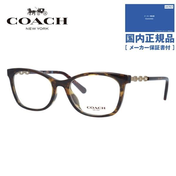 コーチ メガネ フレーム ブランド 眼鏡 伊達 度付き 度入り ユニバーサルフィット COACH HC6127U 5120 51