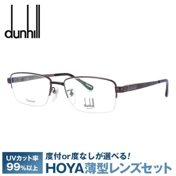 ダンヒル メガネフレーム dunhill VDH066J 0R80 54