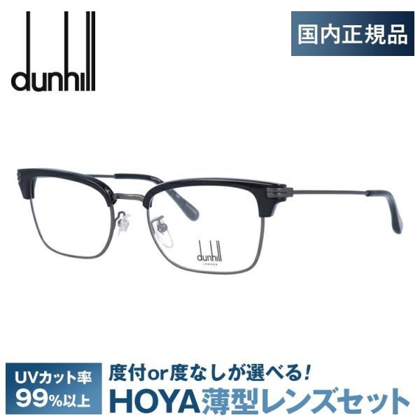 ダンヒル メガネフレーム dunhill VDH117 0627 52