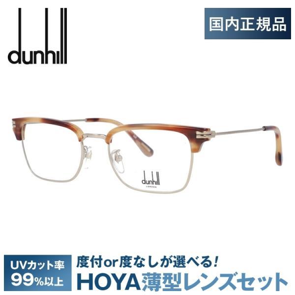 ダンヒル メガネフレーム dunhill VDH117 08FF 52