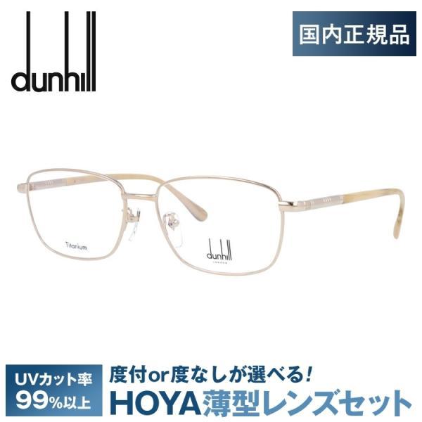 ダンヒル メガネフレーム dunhill VDH153J 0300 56
