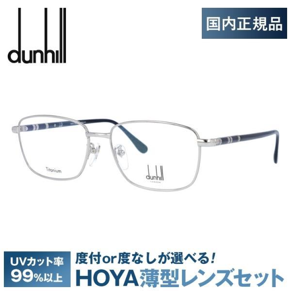 ダンヒル メガネフレーム dunhill VDH153J 0579 56