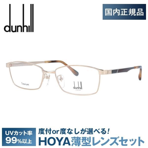 ダンヒル メガネフレーム dunhill VDH202J 0300 55