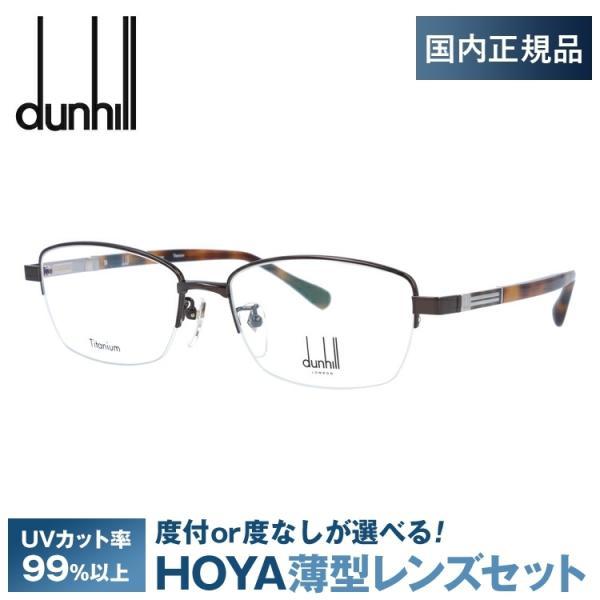 ダンヒル メガネフレーム dunhill VDH209J 0C82 55