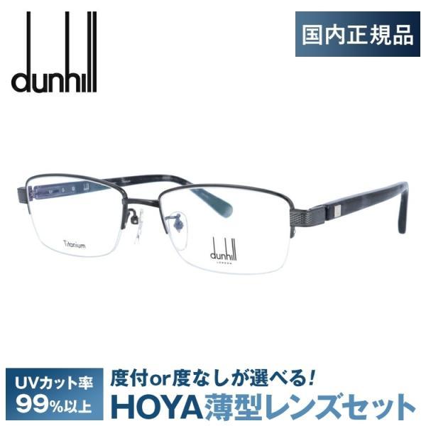 ダンヒル メガネフレーム dunhill VDH211J 0530 55