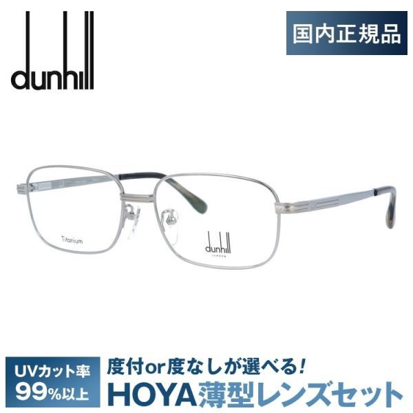 ダンヒル メガネフレーム dunhill VDH218J 0509 55