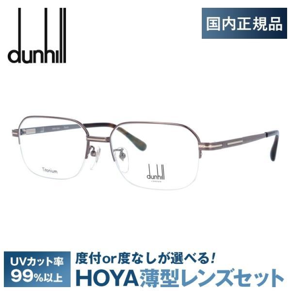 ダンヒル メガネフレーム dunhill VDH219J 0A40 55