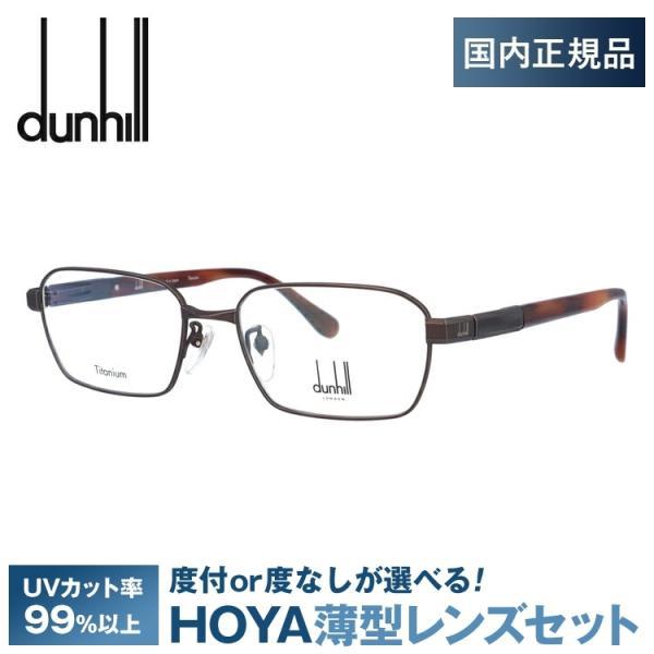 ダンヒル メガネフレーム dunhill VDH220J 0A22 55