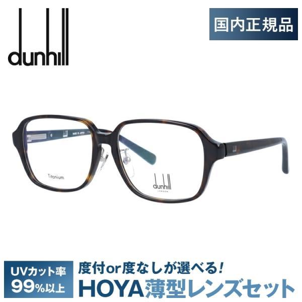 ダンヒル メガネフレーム dunhill VDH222J 0722 55