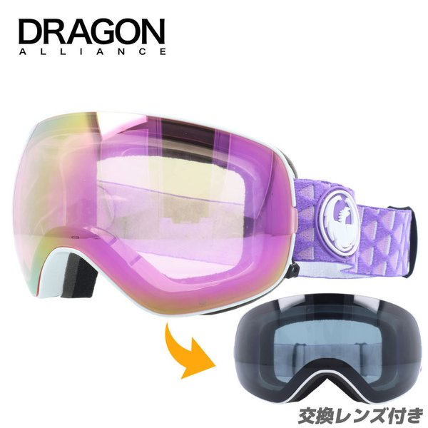ドラゴン ゴーグル ミラーレンズ DRAGON X2s 723-0194 スキー スノーボード スノボ