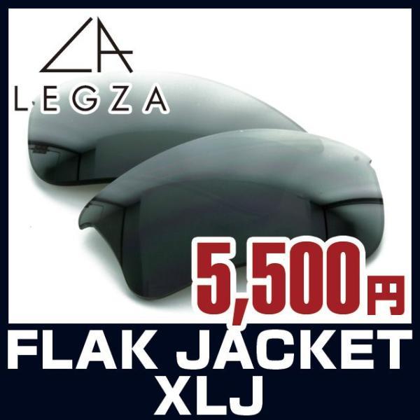 オークリー サングラス専用 交換レンズ OAKLEY フラックジャケットXLJ LEGZA製 S2 K12(偏光) FLAK JACKET XLJ ダークグレー|brand-sunglasshouse