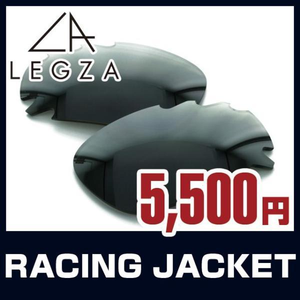 オークリー サングラス専用 交換レンズ OAKLEY レーシングジャケット LEGZA製 S11 K12(偏光) RACINGJACKET ダークグレー|brand-sunglasshouse
