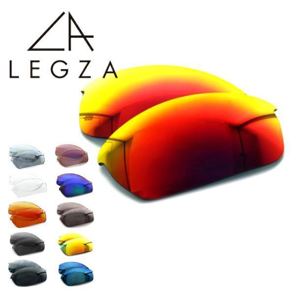 オークリー サングラス専用 交換レンズ OAKLEY フラックジャケット LEGZA製 S1 FLAK JACKET|brand-sunglasshouse