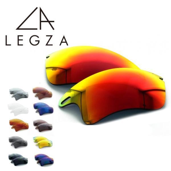 オークリー サングラス専用 交換レンズ OAKLEY ファストジャケットXL LEGZA製 S10 FASTJACKET XL|brand-sunglasshouse