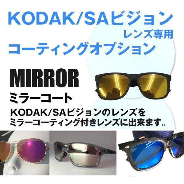 (コーティングオプション)ミラーコート加工 ミラーコーティング ミラーレンズ ミラーサングラス 眩しさの軽減