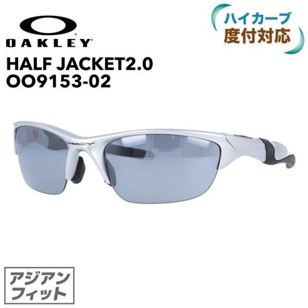 オークリー サングラス アジアンフィット ハーフジャケット2.0 Half Jacket 2.0 oo9153-02 メンズ スポーツ OAKLEY ゴルフ ランニング ミラー|brand-sunglasshouse