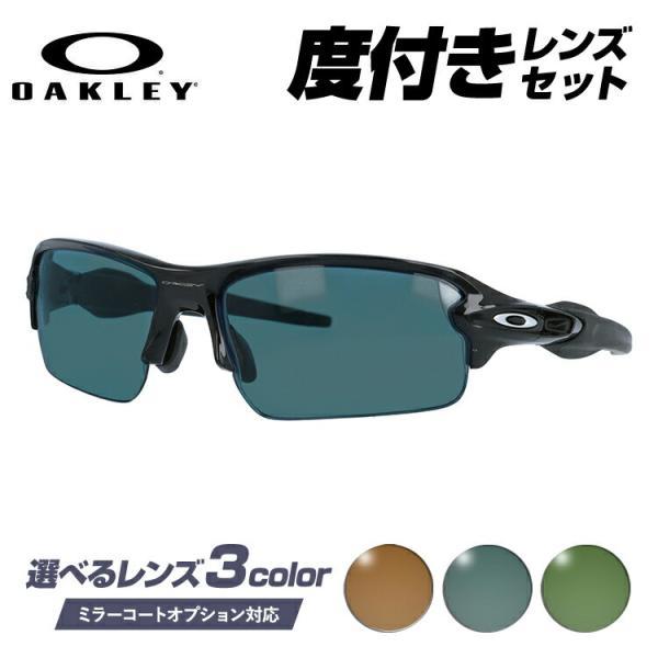 度付きサングラスセット オークリー サングラス OAKLEY プリズム ミラー フラック2.0 FLAK2.0 OO9271-09 スポーツ 釣り ブランド 国内正規品