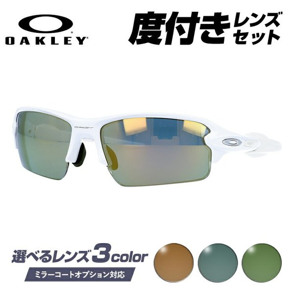 度付きサングラスセット オークリー サングラス OAKLEY ミラー スポーツ フラック2.0 FLAK2.0 OO9271-1661 スポーツ 釣り ブランド 国内正規品