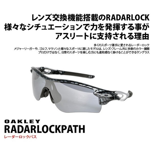 オークリー サングラス メンズ スポーツ アジアンフィット プリズム レーダーロック パス 野球 ゴルフ ランニング サイクリング RADARLOCK PATH OO9206-4038|brand-sunglasshouse|07