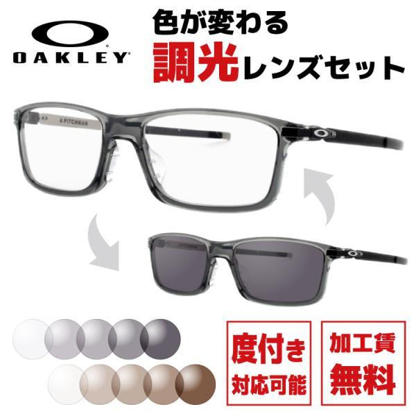 調光レンズセット オークリー OAKLEY 調光 眼鏡 サングラス 度付き対応 ピッチマン PITCHMAN OX8096-0655 55 スポーツ アジアンフィット 海外正規品