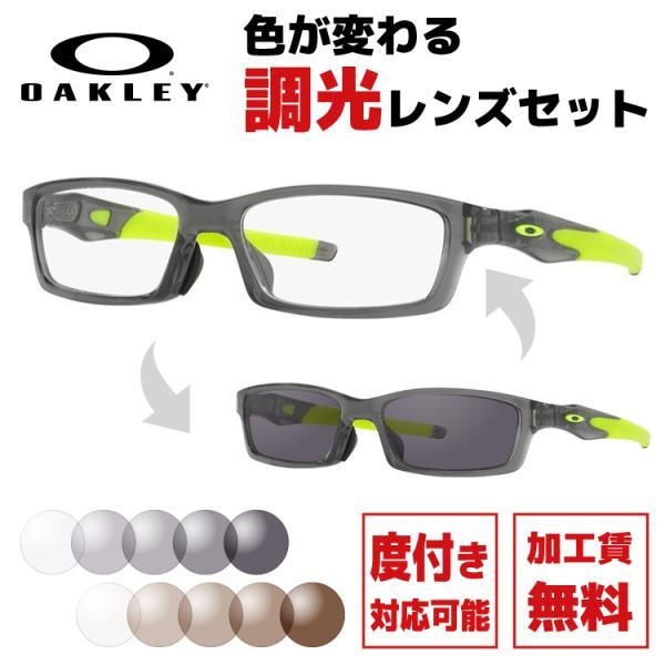 調光レンズセット オークリー OAKLEY 調光 眼鏡 サングラス 度付き対応 クロスリンク CROSSLINK OX8118-0256 56 アジアンフィット スポーツ 国内正規品