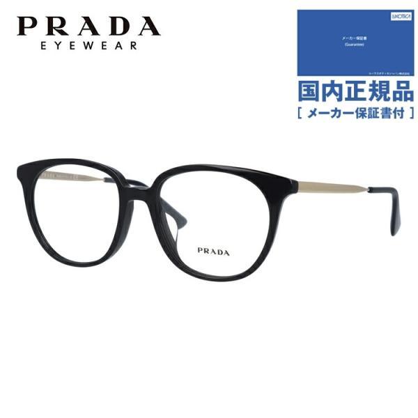 メガネフレーム プラダ メガネ PRADA 女性 男性 ブランド おしゃれ 眼鏡 度付き ウェリントン アジアンフィット PR13UVF 1AB1O1 52 国内正規品