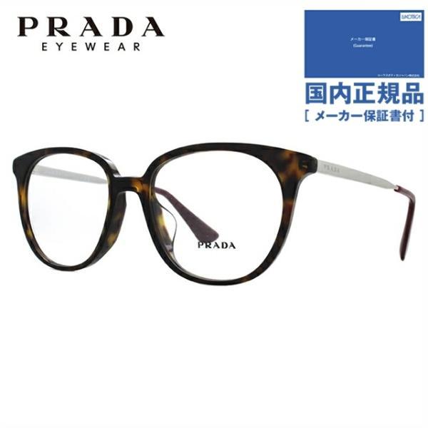 メガネフレーム プラダ メガネ PRADA 女性 男性 ブランド おしゃれ 眼鏡 度付き ウェリントン アジアンフィット PR13UVF 2AU1O1 52 国内正規品
