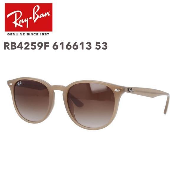 レイバン サングラス メンズ レディース RB4259F 616613 53 アジアンフィット Ray-Ban ライトカラー|brand-sunglasshouse